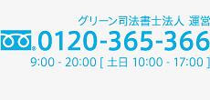 無料相談ダイヤル0120365366