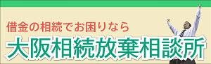 大阪相続放棄相談所