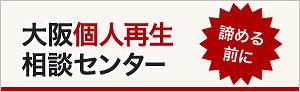 大阪個人再生相談センター