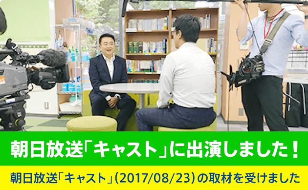 朝日放送「キャスト」に出演