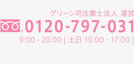 無料相談ダイヤル0120797031