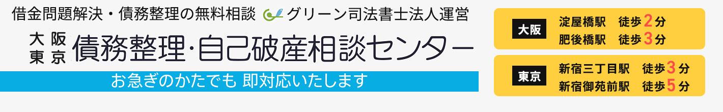 大阪債務整理・自己破産相談センター