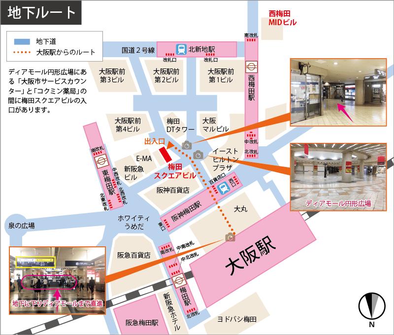 梅田出張相談会地下からのアクセス
