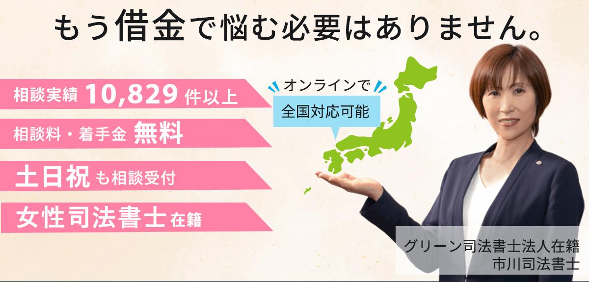 大阪債務整理・自己破産相談センターでは、相談実績10829件以上、土日祝も相談受付、女性司法書士在籍、オンライン相談も可能です。もう借金で悩む必要はありません。