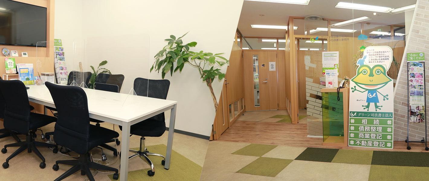 グリーン司法書士法人運営の大阪債務整理・自己破産相談センターの事務所内の様子