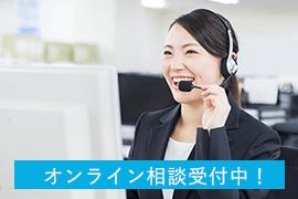 大阪債務整理・自己破産相談センターのオンライン相談