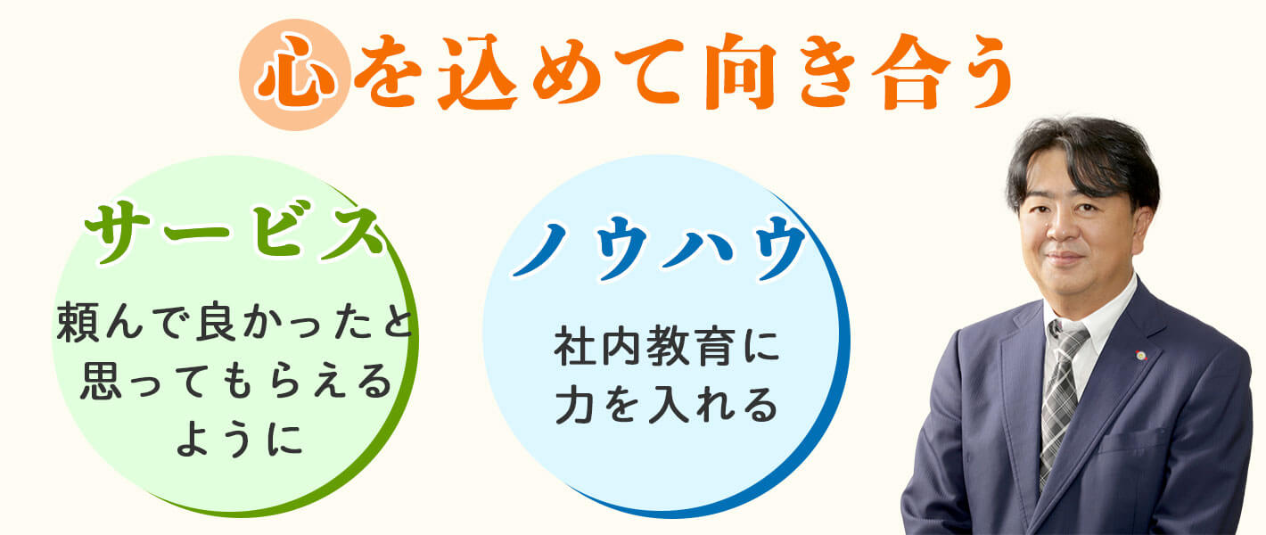 グリーン司法書士法人運営の大阪債務整理・自己破産相談センターの理念は心を込めて向き合う
