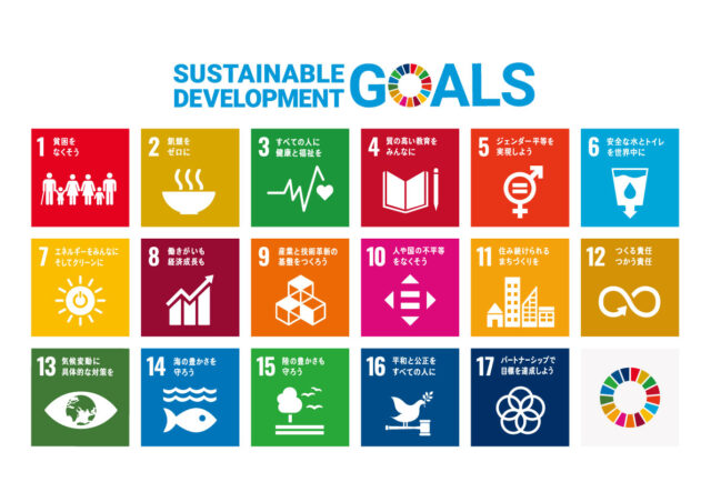 SDGs(Sustainabie Development Goals:持続可能な開発目標)
