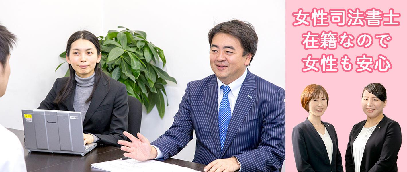 グリーン司法書士法人運営の大阪債務整理・自己破産相談センターには女性司法書士が在籍しておりますので、女性の方も安心してご相談いただけます。