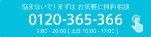 tel0120365366