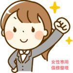 女性のための借金解決の窓口(梅田)