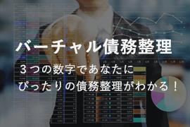 大阪債務整理・自己破産相談センターのバーチャル債務整理