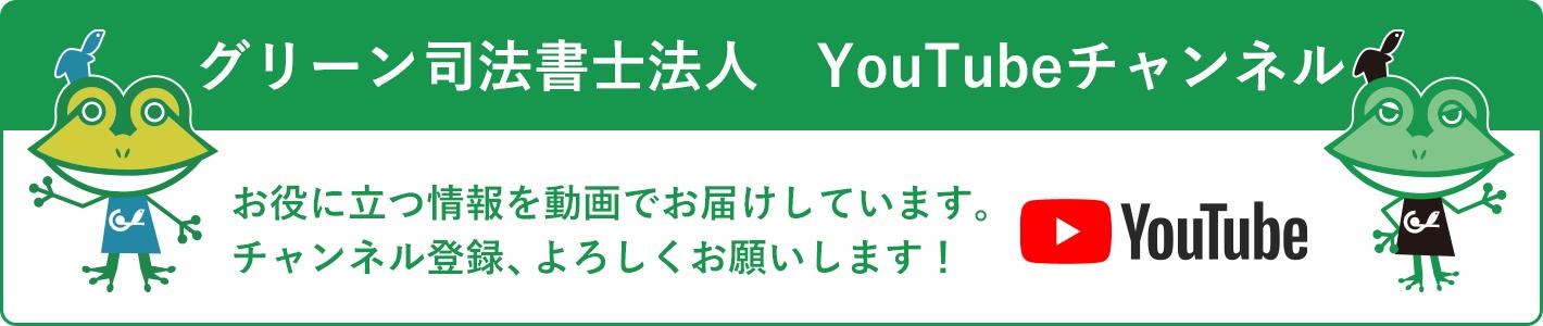 グリーン司法書士法人YouTubeチャンネル